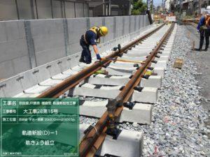 鉄道工事ってどんなしごと?②